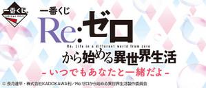 Rezero_banar_700x3001